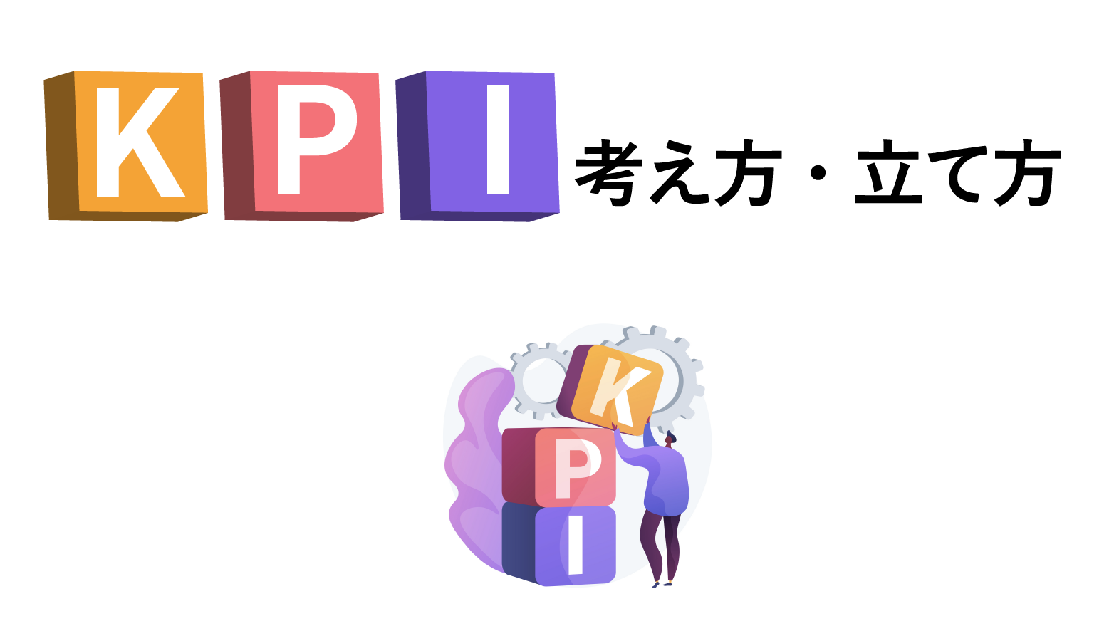 WebマーケティングにおけるKPIの考え方・立て方を解説