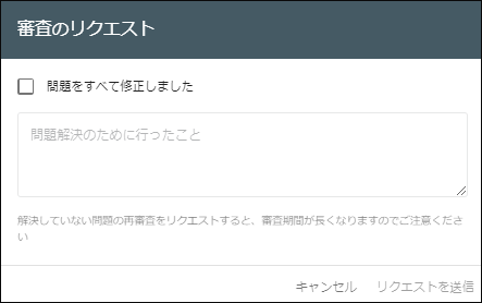 Google SearchConsole-審査リクエスト
