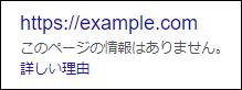 この場合はページ情報は取得(クロール)できないため、検索結果に表示される際の表示は特殊なものになります。