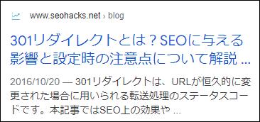 「301リダイレクトとは」の検索結果の表示例※モバイルは先程と違い、「~解説」までの表示となっております。