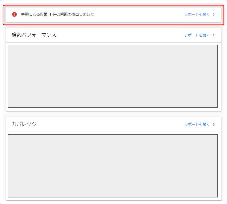 Google SearchConsole-お知らせ