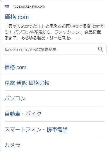 価格コム検索結果