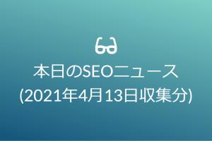 最近ソフト404が急に増えたサイトは、検索エンジンの不具合が影響しているかも
