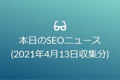 本日のSEOニュース(2021年4月13日収集分)