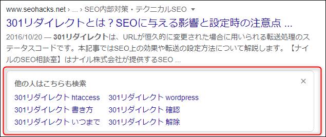 基本的な検索結果におけるクリック数の定義