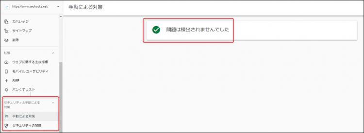 Google SearchConsole-手動による対策