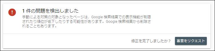 Google SearchConsole-問題箇所の確認