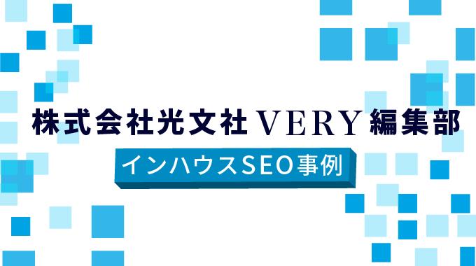 株式会社光文社・VERY編集部さま インハウスSEO支援事例