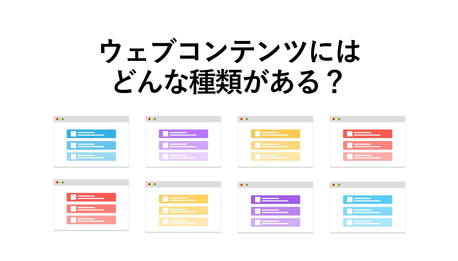 ウェブコンテンツの種類を紹介!9つの種類と6つの制作パターンとは