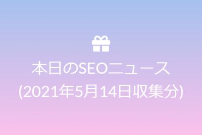 本日のSEOニュース(2021年5月14日収集分)