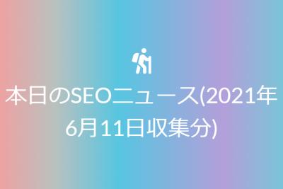本日のSEOニュース(2021年6月11日収集分)