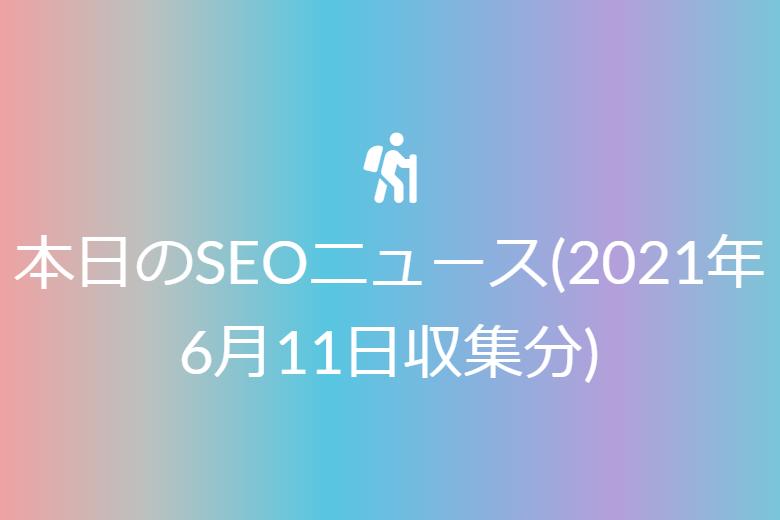 2021年6月コアアップデートに関するニュース他
