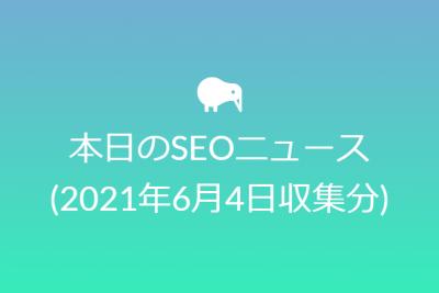 本日のSEOニュース(2021年6月4日収集分)