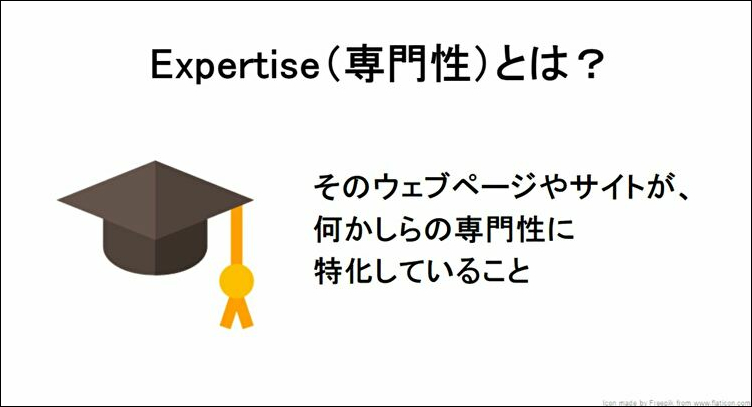 Expertise(専門性)とは?
