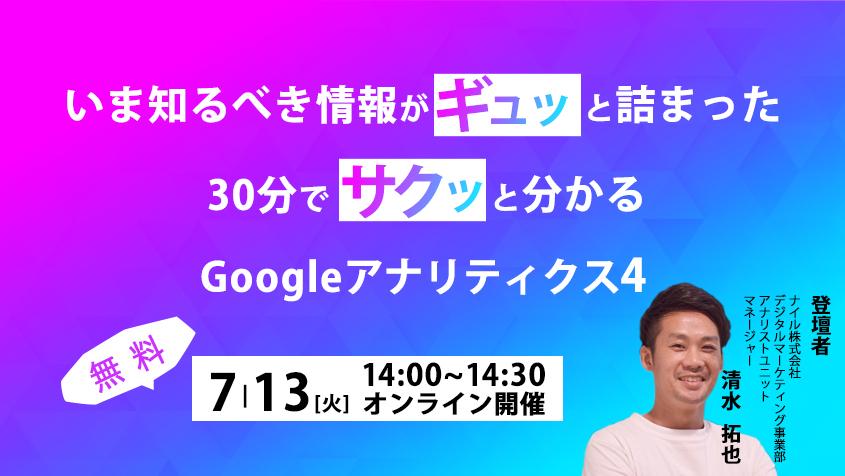 7/13開催 30分でサクッと分かる!Googleアナリティクス4ウェビナー