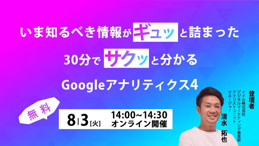 8/3開催 30分でサクッと分かる!Googleアナリティクス4ウェビナー