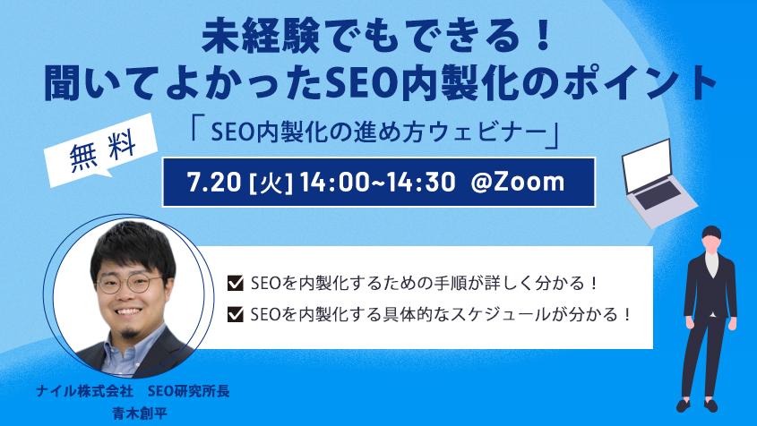 7/20開催 SEO内製化の進め方ウェビナー