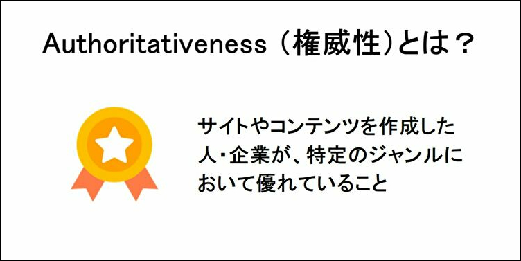 Authoriatativeness(権威性)とは?