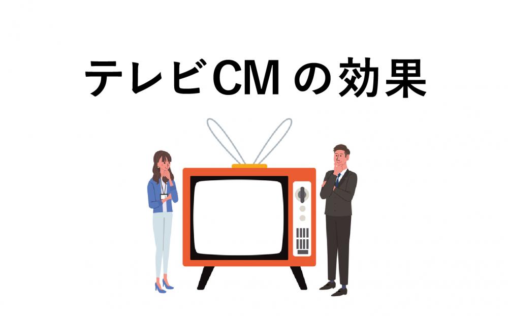テレビCMの効果を引き出すためのポイントは?効果測定方法も解説