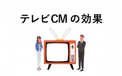 テレビCMの効果とは