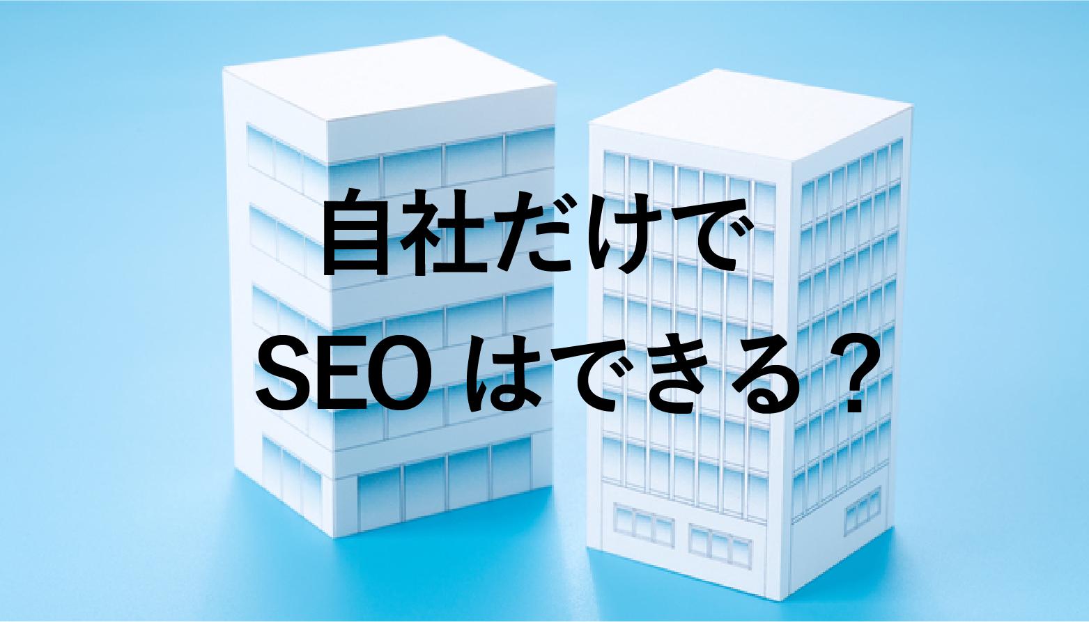 SEOは自社でできる?SEO内製化のメリットや注意点を解説
