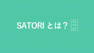 SATORIとは