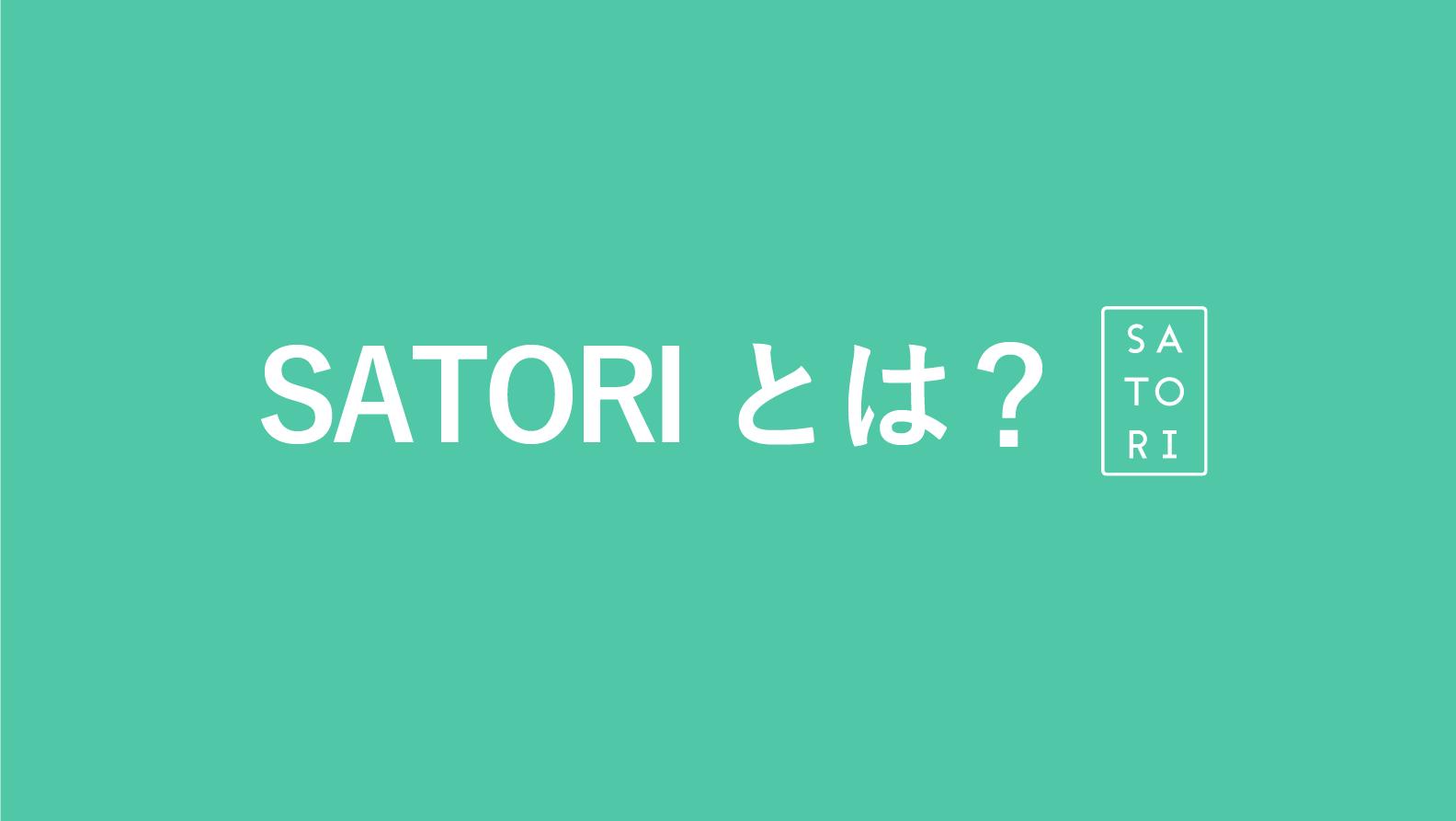 「SATORI(サトリ)」とは?特徴や機能を解説