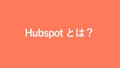 HubSpot(ハブスポット)とは?特徴や機能について