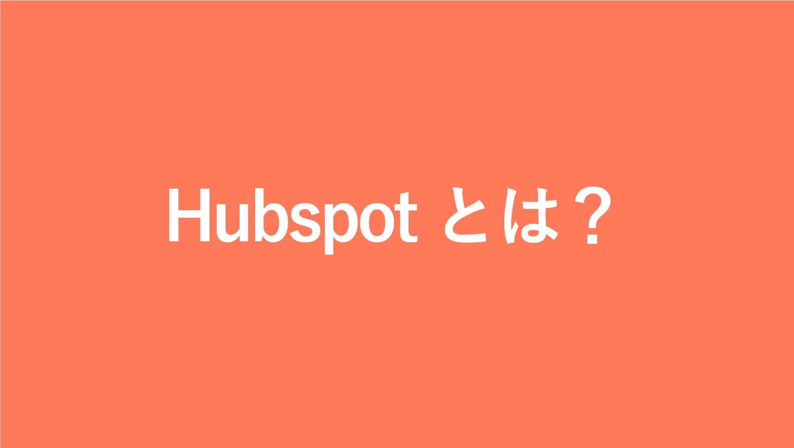 HubSpot(ハブスポット)とは?特徴や機能を解説