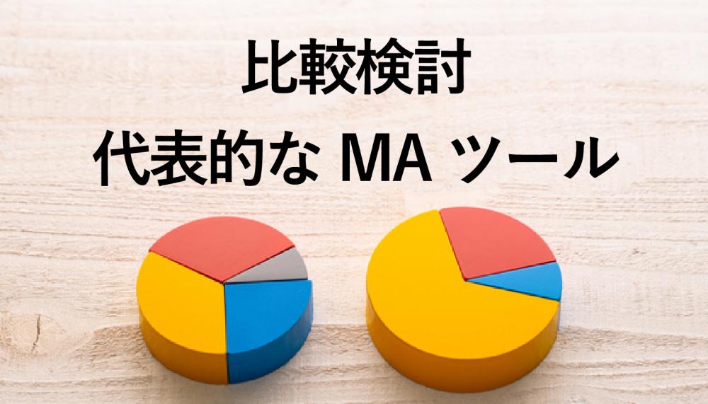 【2021年】MAツール14選!特徴・料金を比較して最適なツールを選ぼう