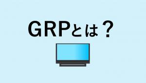 GRPとは?視聴率の算出方法について解説