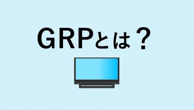 GRPとは