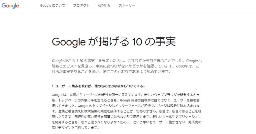 Google が掲げる 10 の事実