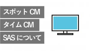 スポットCMとタイムCMとは?テレビCMの種類を解説