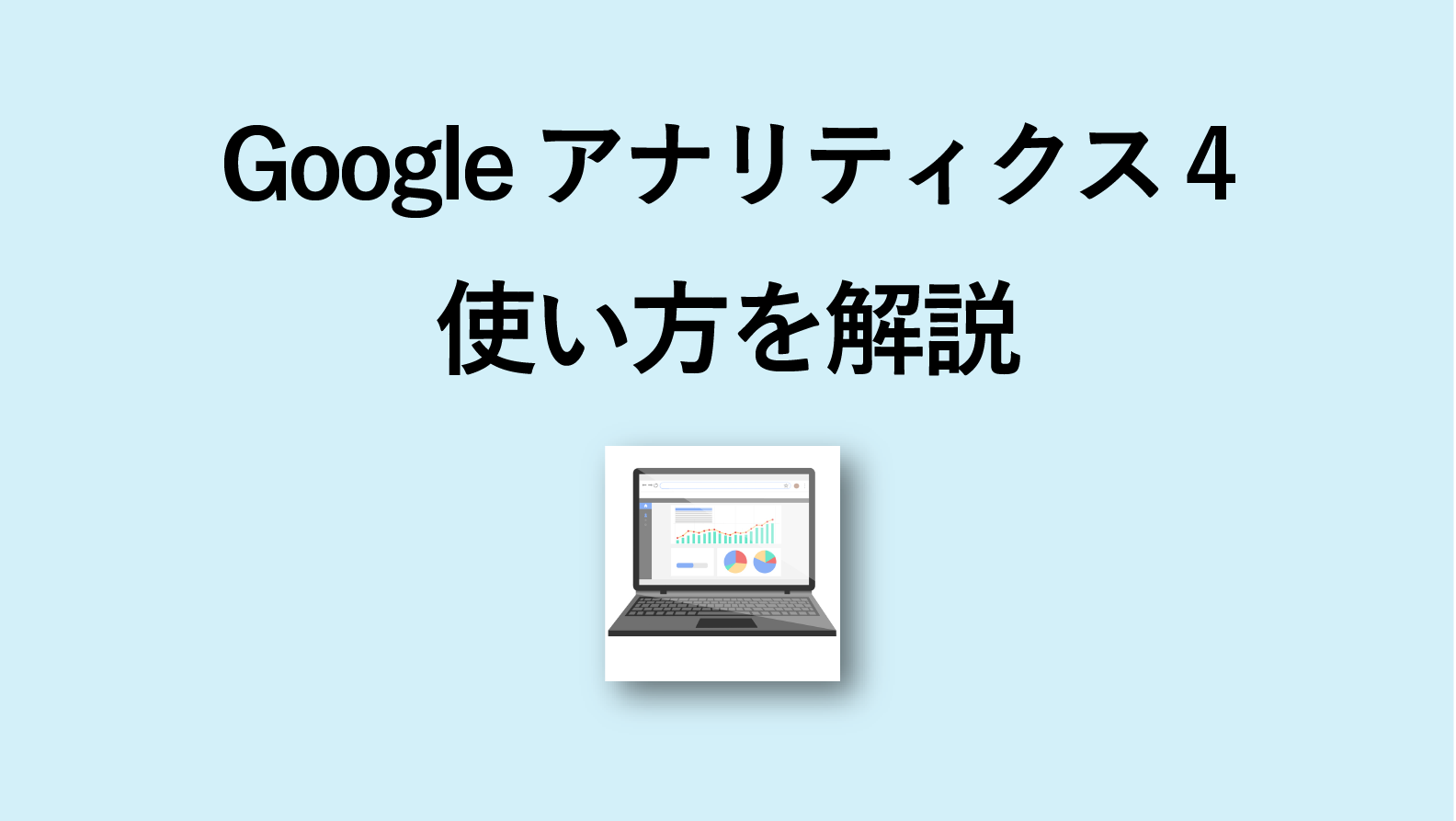 【入門編】Google アナリティクス 4(GA4)の使い方について解説