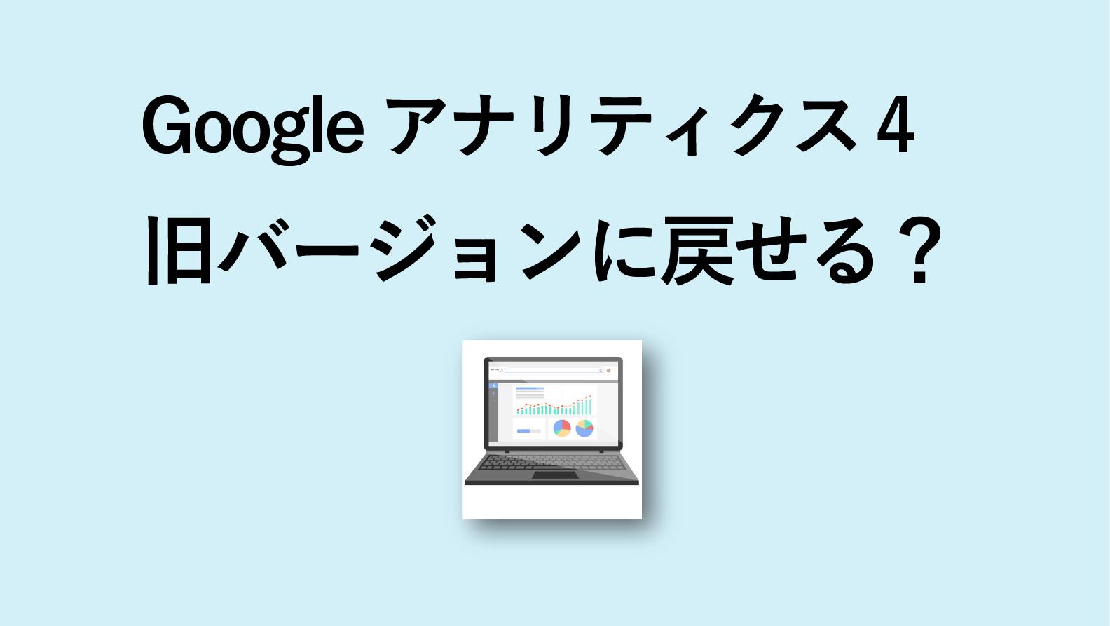 Googleアナリティクス4(GA4)を元に戻すには?旧バージョンで使う方法