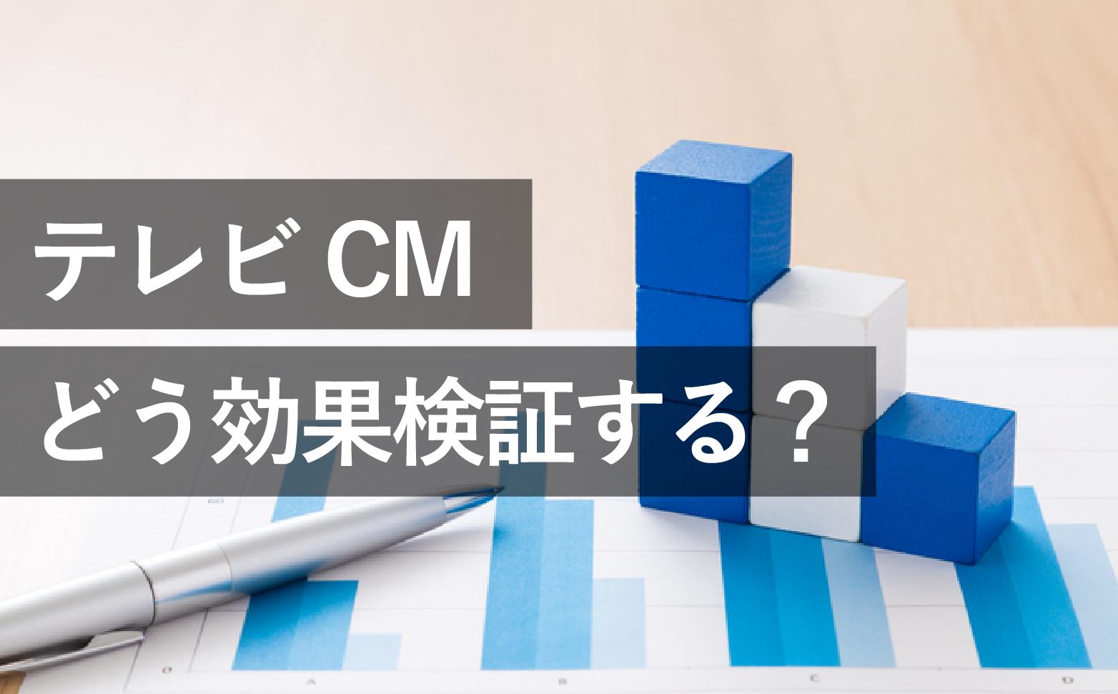 テレビCMはどう効果検証する?ウェブとのクロスチャネルを解説
