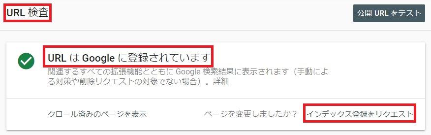 Google Search Consoleで確認する方法 グーグルサーチコンソール