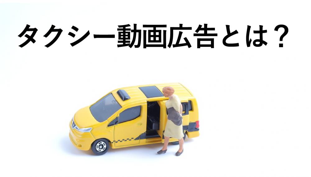 タクシー動画広告とは?メリットや費用について解説