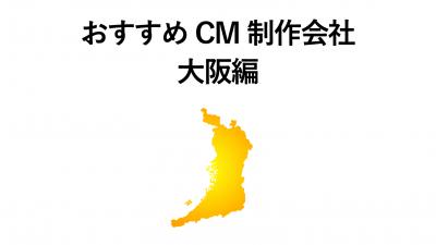 CM 制作会社 大坂