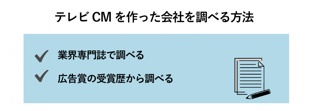 CM 広告代理店 調べ方