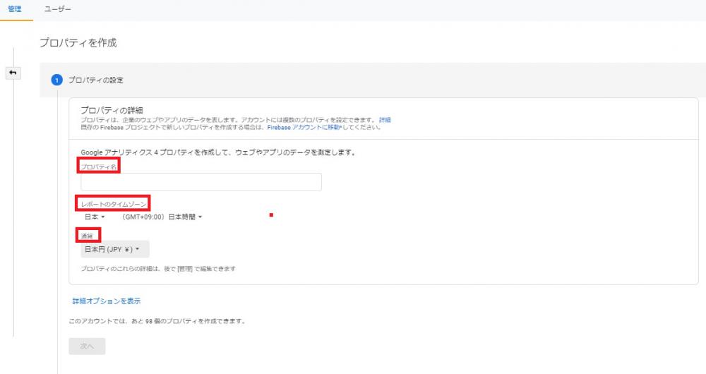 googleアナリティクス4プロパティ