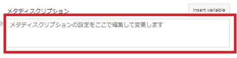 WordPress seo 初心者
