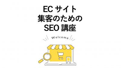 自社ECサイトの集客のためのSEO講座
