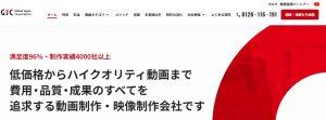 CM 制作会社 東京