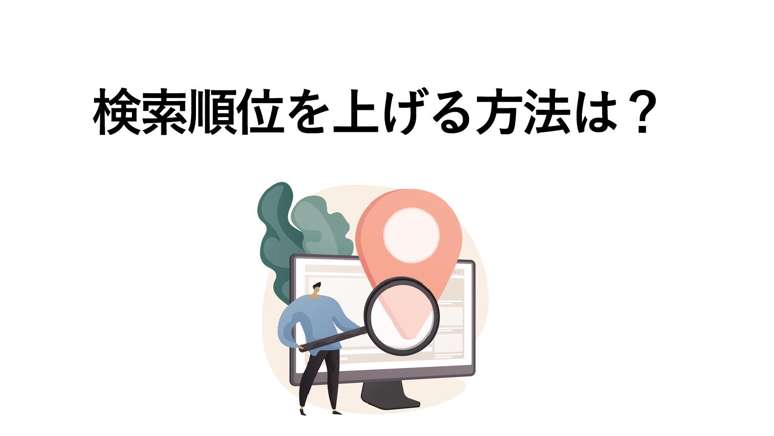 自然検索の順位とは?検索エンジンの仕組みから順位を上げる方法を解説