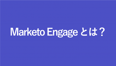 Adobe Marketo Engageとは?マルケトとは?