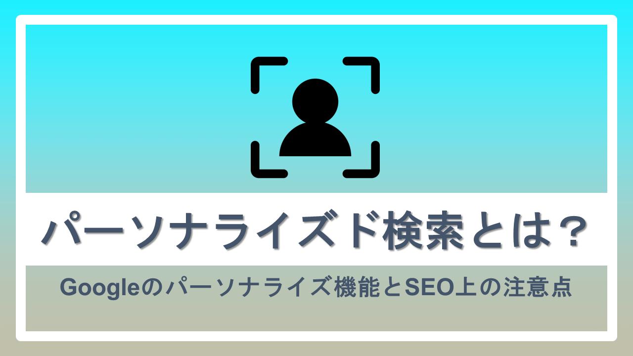 パーソナライズド検索とは?Googleのパーソナライズ機能とSEO上の注意点