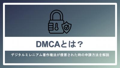 DMCAとは?