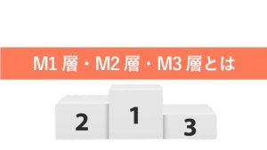M1層・M2層・M3層とは?テレビCMの視聴者層の違いを解説